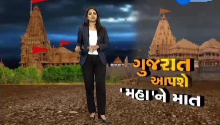 Samachar Gujarat 5 Nov
