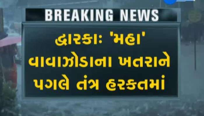 Advised To People Not To Go All Beaches Of Dwarka Due To Maha Cyclone