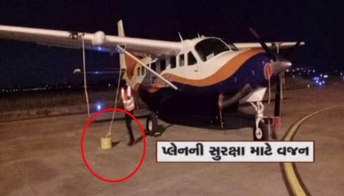 Surat Airport : વાવાઝોડાના તેજ પવનથી બચાવવા વિમાનોને 900 કિલોના વજનિયા બંધાયા