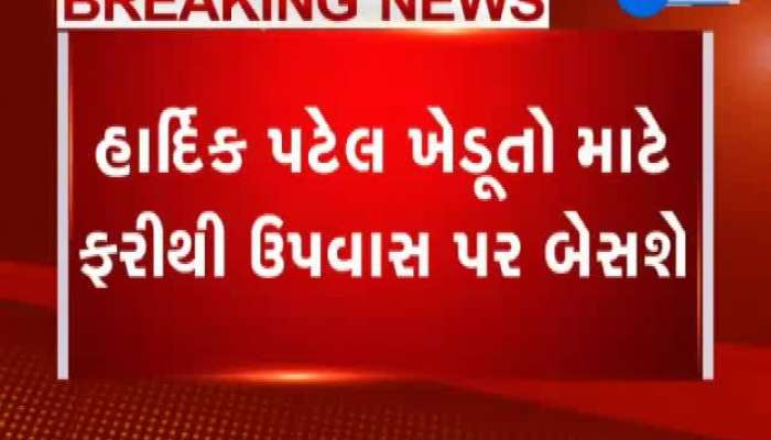 Hardik Patel Once Again Started Fast Movement For Farmers