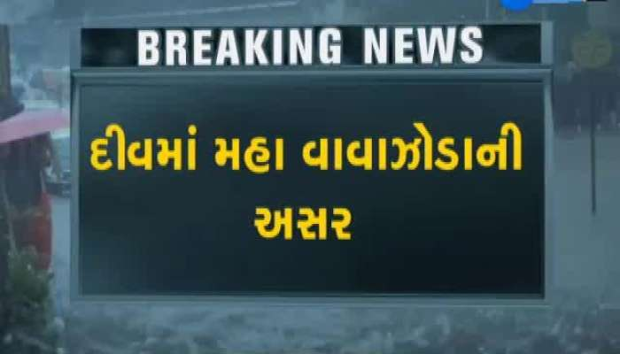 Heavy Rainfall And Wind In Diu A Due To Effect Of Maha Cyclone