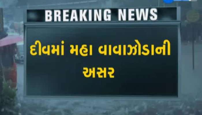 Maha Cyclone Will Be Most Affected Diu And Veraval