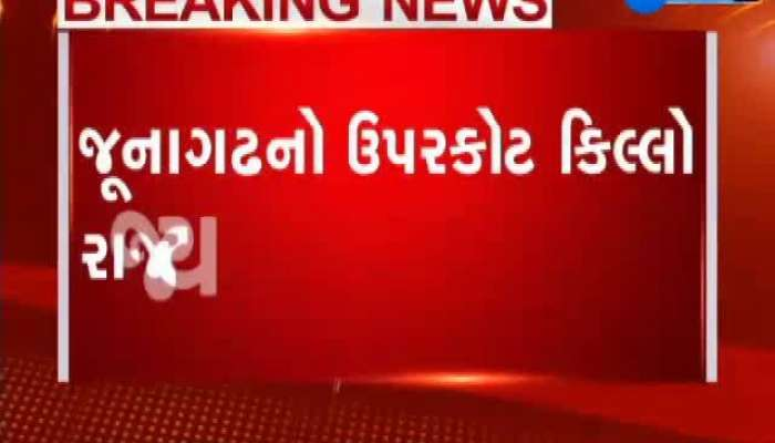 State Government Important Decision For Junagadh