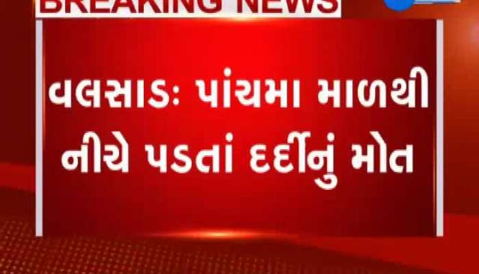 The patient was knocked down from the fifth floor at Valsad Hospital