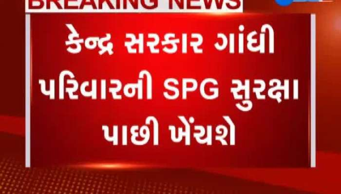 Gandhi family cannot get SPG protection