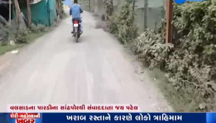 Shari maholla ni khabar Situation of Valsad Pardi