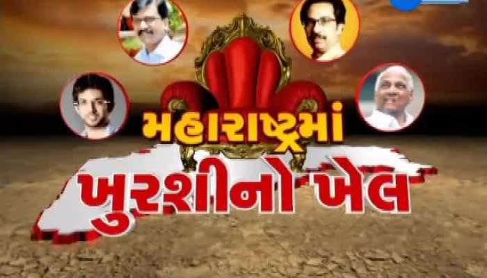 High Voltage Drama Has Come Up Against The Government Formation In Maharashtra