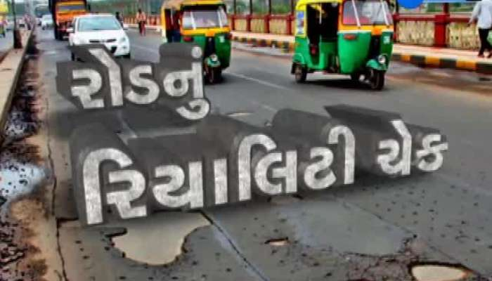 Reality Check Of Broken Road In Naranpur
