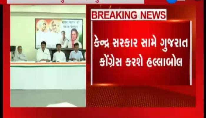 Gujarat Congress Will Janvedana Convention Against Central Government