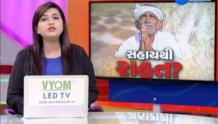 Patan farmers react after government stimulus package