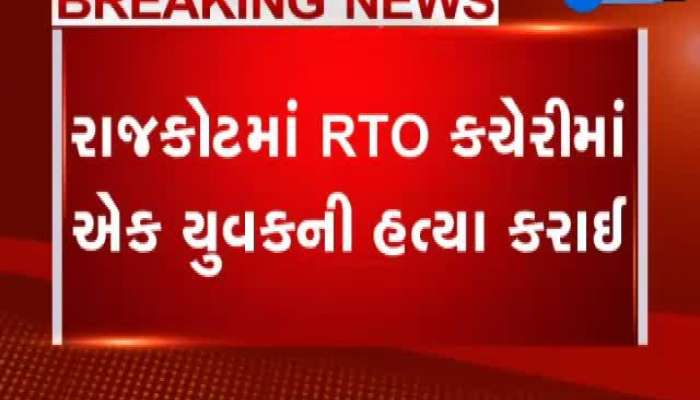young man was killed in an RTO office in Rajkot
