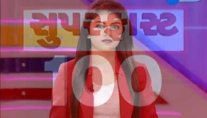 Afternoon Super Fast Top 100 News 16 November 2019