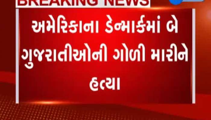 Two Gujarati's Shot Dead In Denmark Of USA