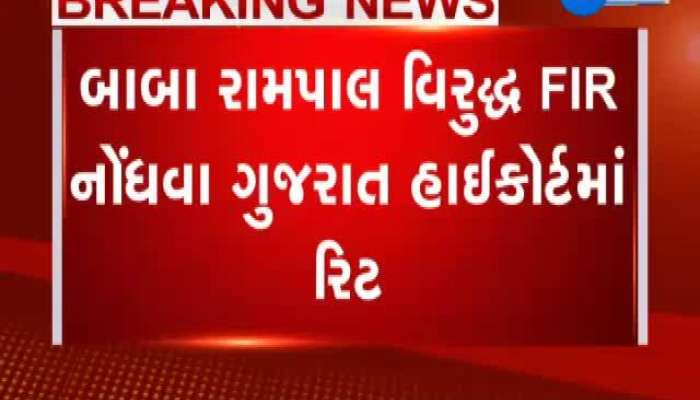 Petition filed in Gujarat High Court to register FIR against Baba Rampal