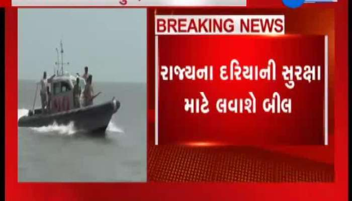 Bill Will Be Taken To Legislative Assembly For Protect The Coast Of Gujarat