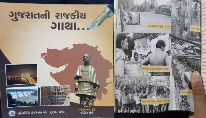 કોંગ્રેસના શાસકોને નબળા ચિતરતા પુસ્તકને પરત ખેંચવા ગુજરાત કોંગ્રેસની માગ