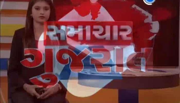 Samachar Gujarat 23 November 2019