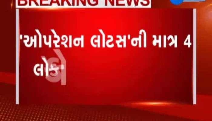 BJP Achieve Operation Lotus In Maharashtra