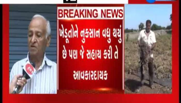 Reaction of farmers of Rajkot after relief package of state government