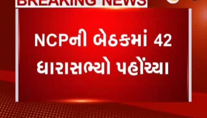 Maharashtra NCP Metting 42 Mla Come