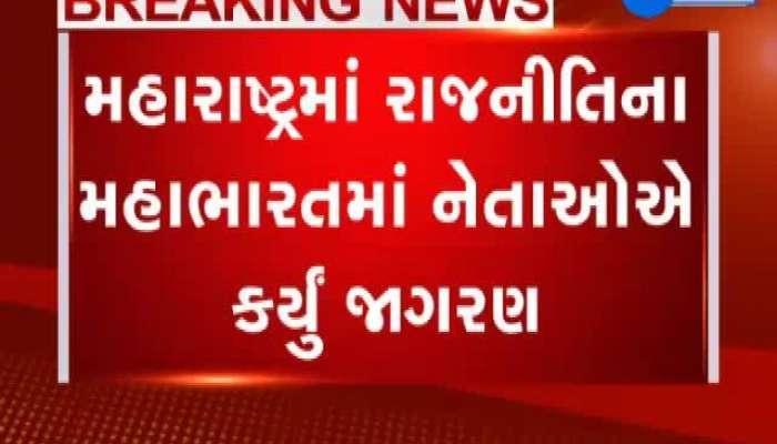 Shiv Sena Congress And NCP All Leaders Woke Up Night In Politics Of Maharashtra