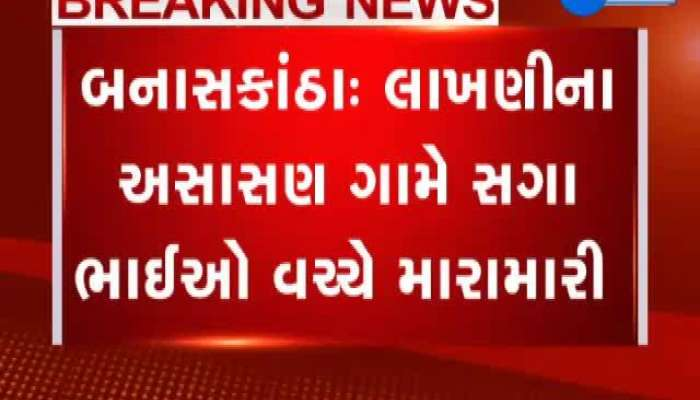 Blows Between Two Brothers Of Asasan Village In Banaskantha