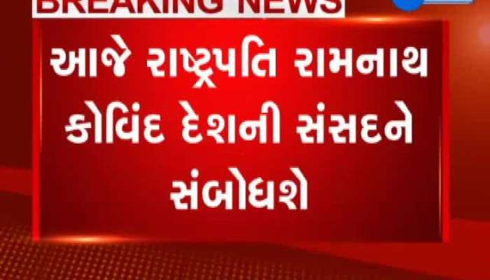 President Ram Nath Kovind Will Address The Parliament Today