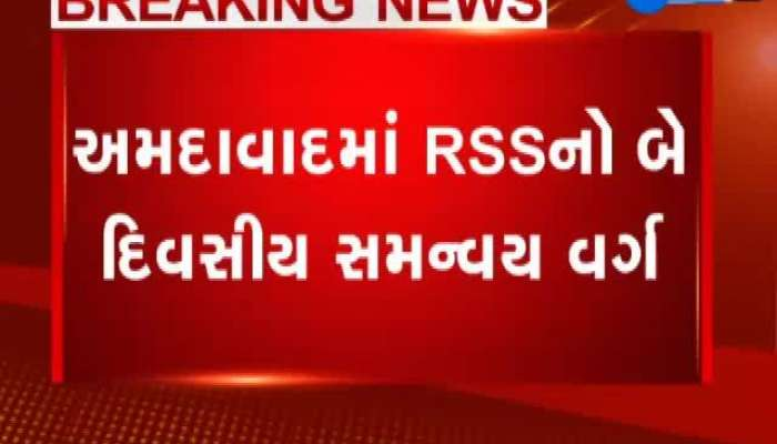 Leader Including CM, DyCM Will Be Present In Synchronization Class Of RSS