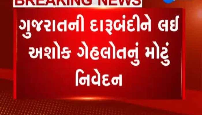 Ashok Gehlot Controversial Statement On Prohibition In Gujarat