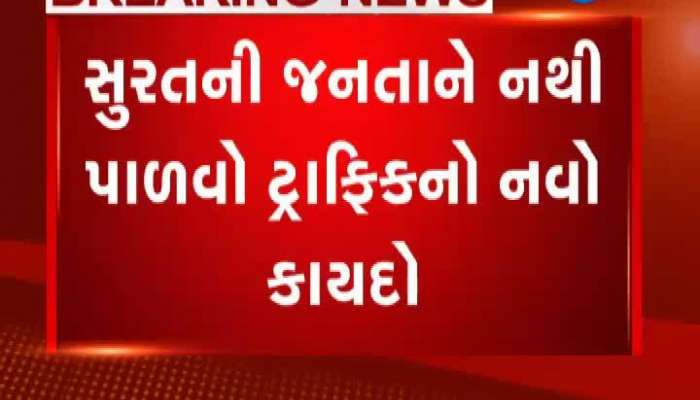Surat People Pay Fine Of Over 20 Lakh In 24 Hours