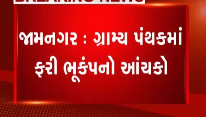 earthquake of magnitude 2.3 was experienced in Jamnagar