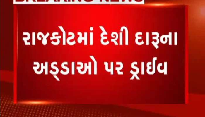 Police Drive To Local Liquor Bases In Rajkot