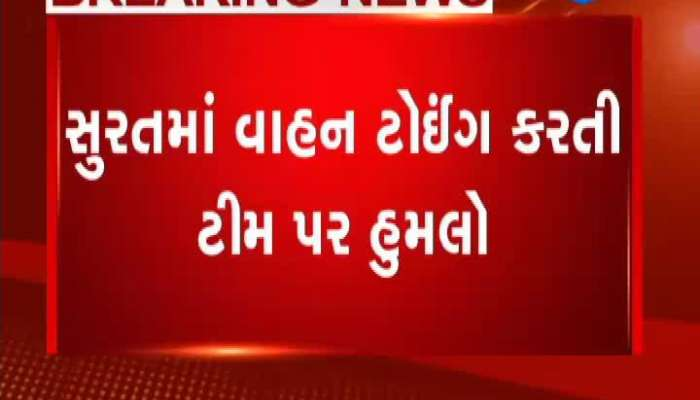 Attack On Vehicle Towing Team In Surat