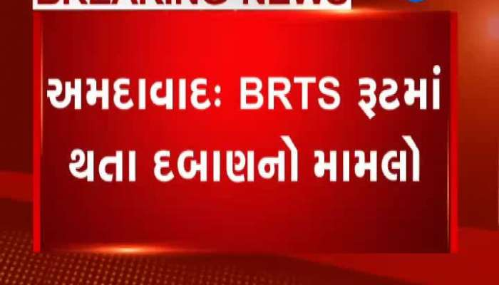 Inquiry about BRTS corridor