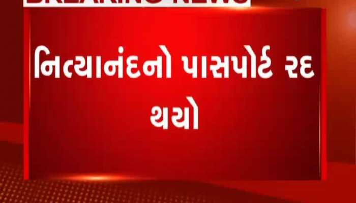 0612 Nityanand's passport was canceled