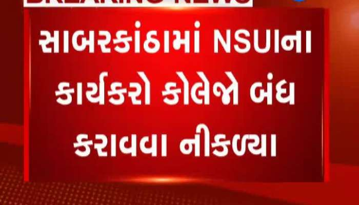 NSUI Aactivists Shut Down College In Sabarkantha, 8 Aactivists Detention