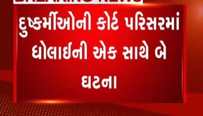 0712 Rape accused Beat in Mahu court