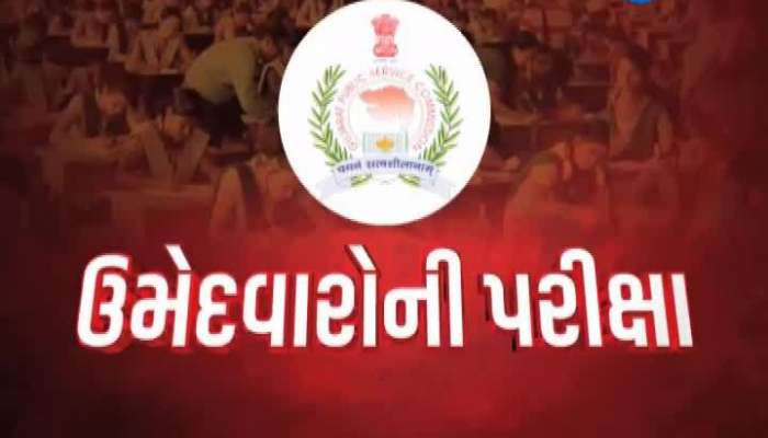 GPSC Exam Will Be Held Across The State Today