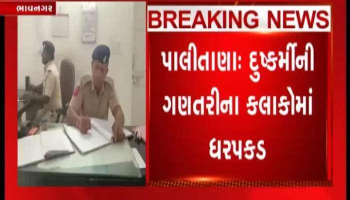 Rape Case Accused Arrested In Palitana