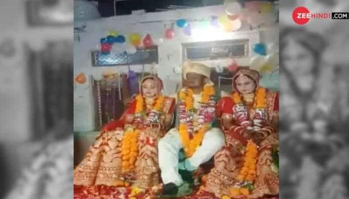 MP: VIDEO ગજબ કહેવાય...3 બાળકોના પિતાએ એક સાથે બે યુવતી જોડે કર્યા લગ્ન, બંને ખુશખુશાલ