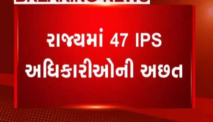 bareness of 47 IPS officers in the state of Gujarat