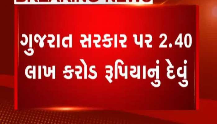 2.40 Lakh Crore Debt On Gujarat Government