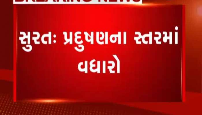 Pollution In Surat: Increased Levels Of Pollution In Limbayat Of Surat