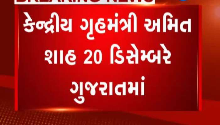 Union Home Minister Amit Shah To Visit Gujarat