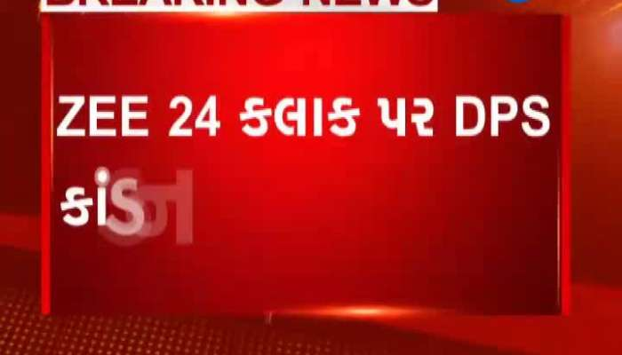 DPS Scandal: Scam Was Carried Out With The Permission Of DPS School