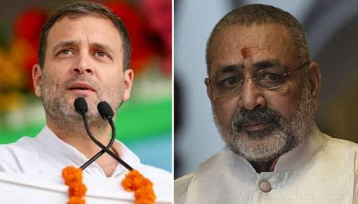 મારું નામ રાહુલ ગાંધી...ગિરિરાજ સિંહે પલટવાર કરતા કહ્યું 'ઉધારની સરનેમથી કોઈ ગાંધી ન થઈ જાય'