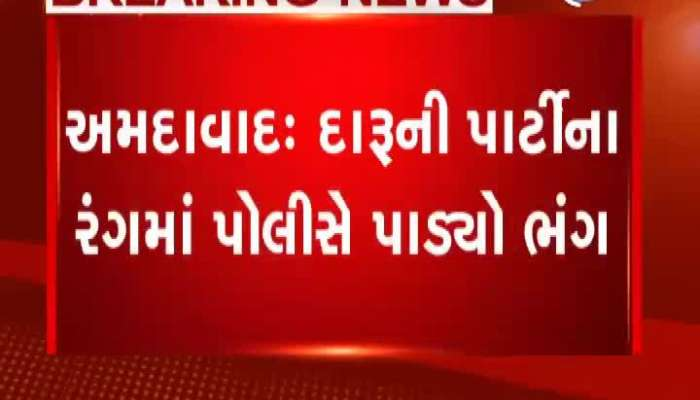 14 People Caught For Enjoy Liquor Party In Ahmedabad