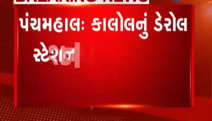 Locals Agitated At Darol Station In Panchamahal