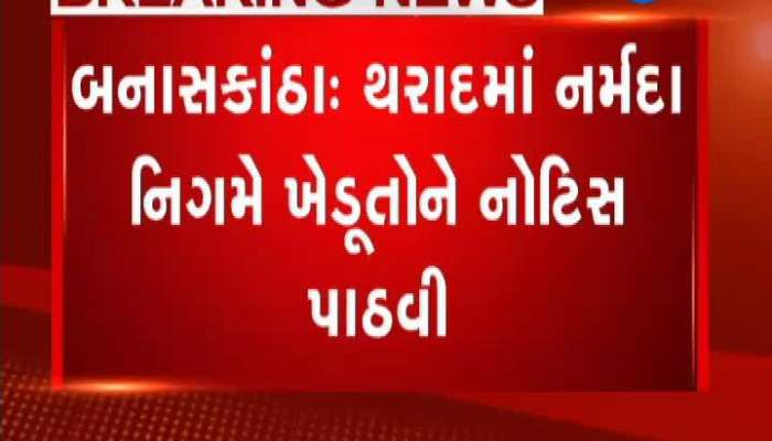 Notice Issued By Narmada Nigam To Farmers In Tharad Of Banaskantha