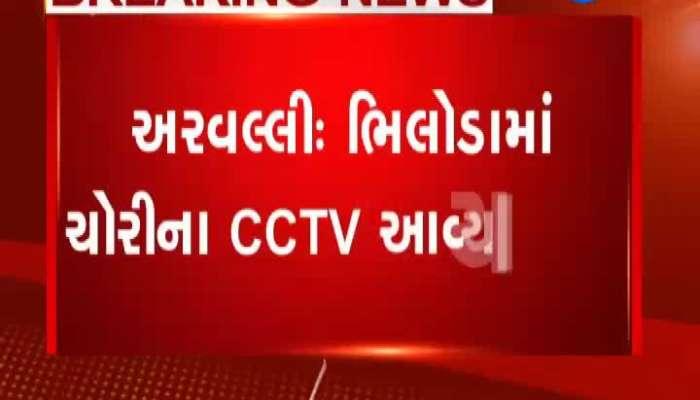 Theft In Five Shope In Bhiloda Of Arvalli